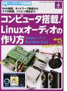 コンピュータ搭載!Linuxオーディオの作り方 Web接続,ネットワーク構成からスマホ制御,ハイレゾ再生まで