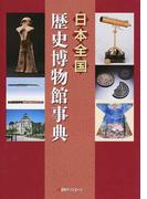 日本全国歴史博物館事典