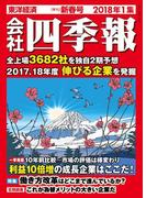 会社四季報2018年1集新春号
