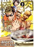 肉極道(3) (芳文社コミックス)(芳文社コミックス)