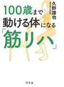 100歳まで動ける体になる「筋リハ」(幻冬舎単行本)