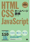 【期間限定価格】ホームページ辞典 第6版 HTML・CSS・JavaScript