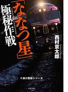「ななつ星」極秘作戦 十津川警部シリーズ(文春文庫)