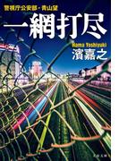 一網打尽 警視庁公安部・青山望(文春文庫)