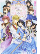 猫かぶり姫と天上の音楽 3 (fairy kiss)(フェアリーキス)