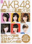 AKB48グループプロフィール名鑑 2018