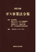ガス事業法令集 改訂9版