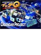 イッテQ!カレンダー2018 壁掛けタイプ
