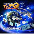 イッテQ!カレンダー2018 卓上タイプ