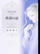 波津彬子選集 第4巻 秋霖の忌 (Nemuki+コミックス)(Nemuki+コミックス)