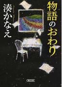 物語のおわり (朝日文庫)(朝日文庫)