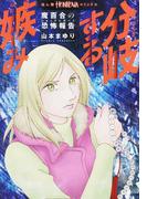 分岐する嫉み 魔百合の恐怖報告 (HONKOWAコミックス)