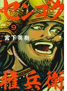 センゴク権兵衛 9 (ヤングマガジン)(ヤンマガKC)