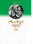 へうげもの 25服 TEA FOR UNIVERSE,TEA FOR LIFE (モーニングKC)