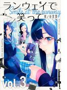 ランウェイで笑って vol.3 (講談社コミックス週刊少年マガジン)