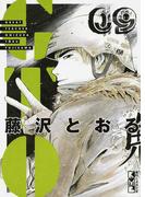 GTO GREAT TEACHER ONIZUKA 09 (講談社漫画文庫)(講談社漫画文庫)