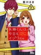 矢神くんは、今日もイジワル。 5 (マーガレットコミックス)(マーガレットコミックス)
