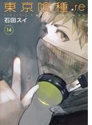 東京喰種:re 14 (ヤングジャンプコミックス)(ヤングジャンプコミックス)