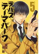 ラパス・テーマパーク 5 (ヤングジャンプコミックス・ウルトラ)(ヤングジャンプコミックス)