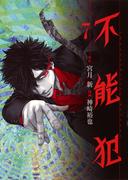 不能犯 7 (ヤングジャンプコミックスGJ)(ヤングジャンプコミックス)