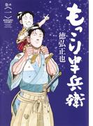 もっこり半兵衛 巻の1 (ヤングジャンプコミックスGJ)(ヤングジャンプコミックス)
