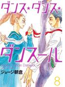 ダンス★ダンス★ダンスール 8 (ビッグコミックス)