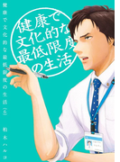 健康で文化的な最低限度の生活 6 (ビッグ コミックス)(ビッグコミックス)