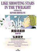 黄昏流星群 56 (ビッグ コミックス)(ビッグコミックス)