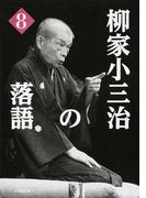 柳家小三治の落語 8 (小学館文庫)(小学館文庫)