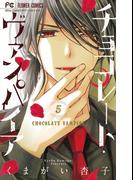チョコレート・ヴァンパイア 5 (Sho‐Comiフラワーコミックス)