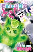 猫mix幻奇譚とらじ 11 (flowersフラワーコミックスα)