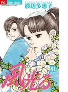 風光る 41 (フラワーコミックス)(フラワーコミックス)