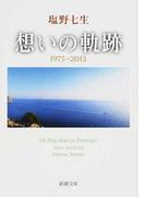 想いの軌跡 1975−2013