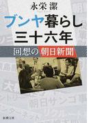ブンヤ暮らし三十六年 回想の朝日新聞