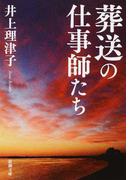 葬送の仕事師たち (新潮文庫)(新潮文庫)