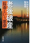 老後破産 長寿という悪夢 (新潮文庫)