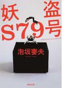 妖盗S79号 (河出文庫)(河出文庫)