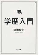学歴入門 (河出文庫)(河出文庫)