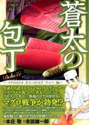 蒼太の包丁 Deluxe 4 「マグロはトロ」をくつがえす「テンパ」編 (マンサンコミックス)(マンサンコミックス)