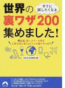 すぐに試したくなる世界の裏ワザ200集めました!