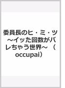 委員長のヒ・ミ・ツ (occupai)