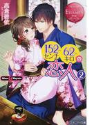 152センチ62キロの恋人 Mina & Hayato 2