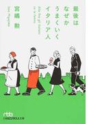 最後はなぜかうまくいくイタリア人 (日経ビジネス人文庫)(日経ビジネス人文庫)