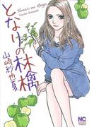 となりの林檎 (NICHIBUN COMICS)