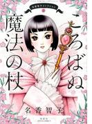 ころばぬ魔法の杖 (JOUR COMICS)