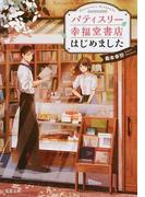 パティスリー幸福堂書店はじめました
