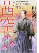 茜空 大江戸算法純情伝 書き下ろし長編時代小説