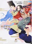 龍の妻恋い ~うそつき龍の嫁取綺譚~ (シャレード文庫)(シャレード文庫)