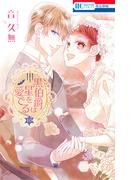 黒伯爵は星を愛でる 10 (花とゆめCOMICS)(花とゆめコミックス)