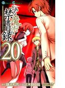 とある魔術の禁書目録 20 (ガンガンコミックス)